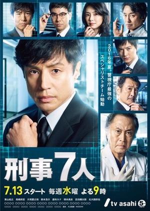 Keiji 7-nin Season 2 (2016)