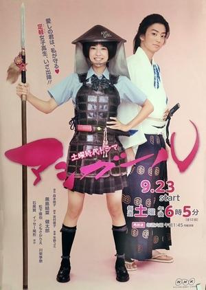 Ashi Girl (2017)