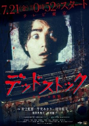 Dead Stock (2017)