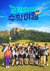 Idol School Trip