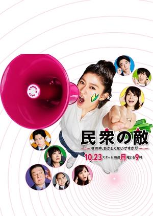 Minshu no Teki (2017)