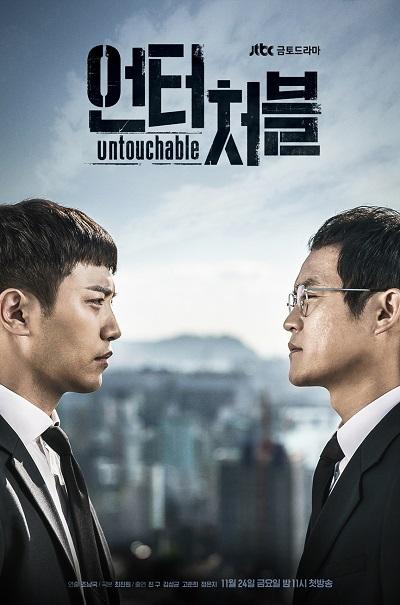 Untouchable (Korean Drama)