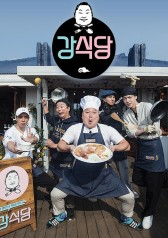 Kang's Kitchen (2017)