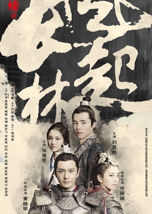 Nirvana in Fire 2: The Wind Blows in Chang Lin (2017)