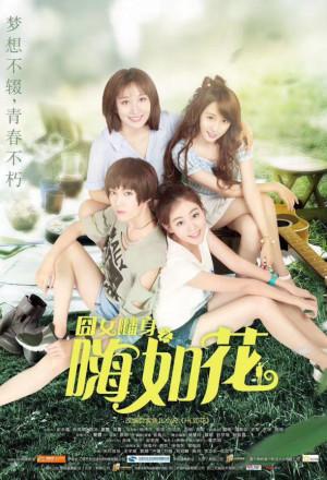Hi Flower (2017)
