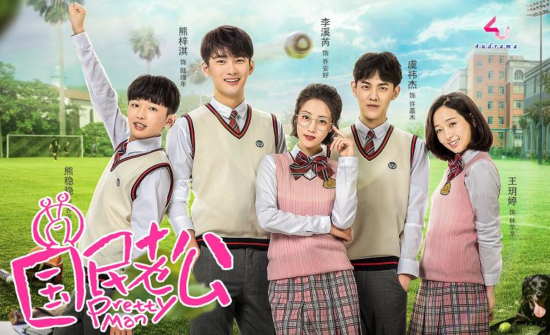 Kissasian watch asian drama online free asian movies english sub pretty man 2018 stopboris Gallery
