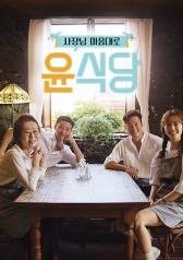 Youn's Kitchen Season 2