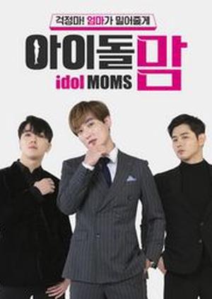 Idol Moms (2018)