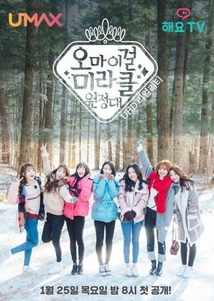 Oh My Girl Miracle Expedition (2017)