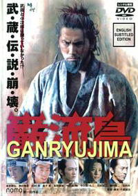 Ganryujima - The Story of Musashi vs. Kojiro