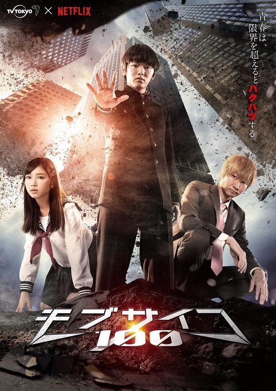 Mob Psycho 100 (Mobu Saiko 100)