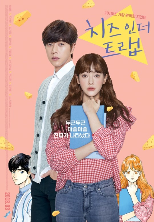 Cheese in the Trap (2018)