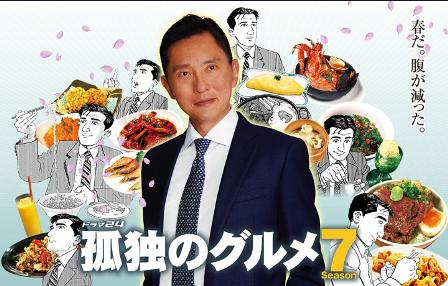 Kodoku no Gurume Season 7