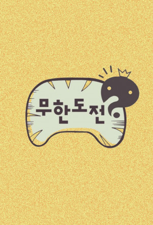 Infinite Challenge The 13 Year Special
