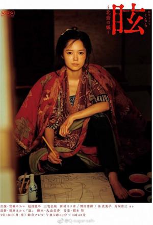 KURARA THE DAZZLING LIFE OF HOKUSAI'S DAUGHTER