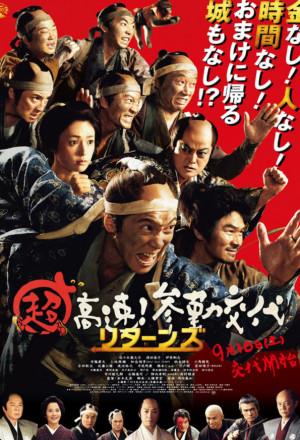Samurai Hustle Returns