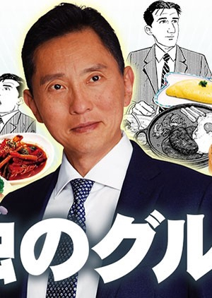 Kissasian watch asian drama online free asian movies english sub kodoku no gurume season 7 2018 stopboris Image collections