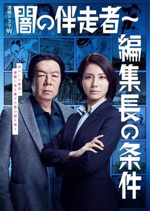 Yami no Bansosha Season 2 - Henshucho no Joken (2018)