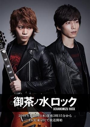 Ochanomizu Rock (2018)