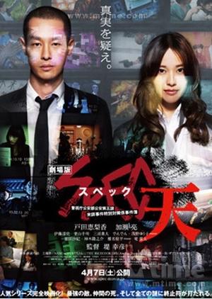 SPEC: Heaven (2012)