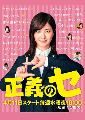 Seigi no Se (2018)
