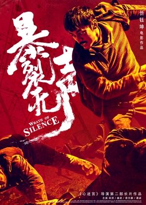 Wrath of Silcence (2018)