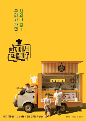 4 Wheeled Restaurant (2018)