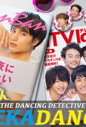 The Dancing Detective Dekadance