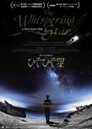 The Whispering Star (2016)