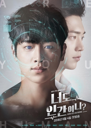 Are You Human Too? (2018)