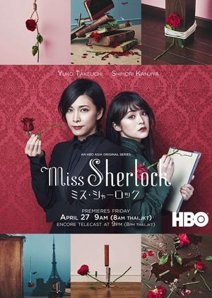 Miss Sherlock (2018)