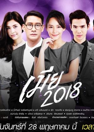 Mia 2018 (2018)