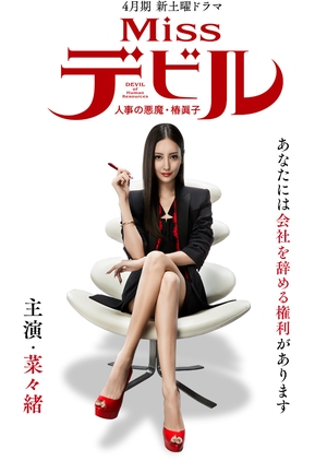 Miss Devil: HR's Devil Mako Tsubaki (2018)