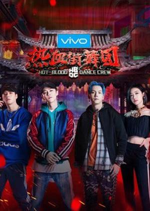 Hot Blood Dance Crew (2018)