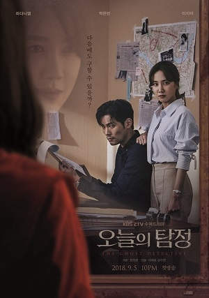The Ghost Detective (2018)