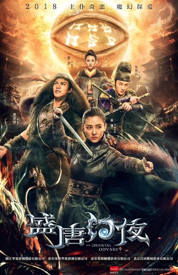 An Oriental Odyssey (2018)