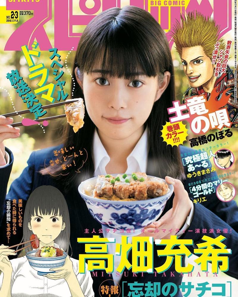 Boukyaku no Sachiko (2018)