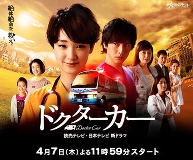 Doctor Car (2016)