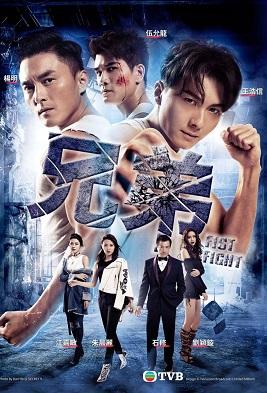 Fist Fight (2018)