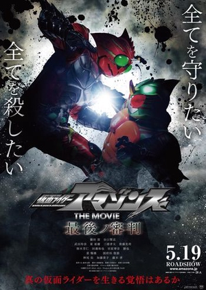 Kamen Rider Amazons - The Last Judgment