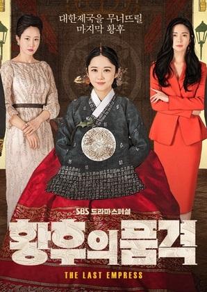 The Last Empress (2018)
