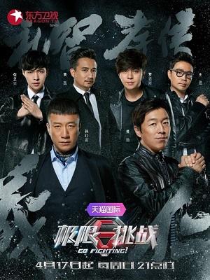 Go Fighting! Season 3 (2017)