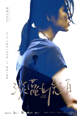 Blue Amber (2018)
