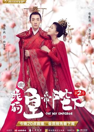 Oh! My Emperor: Season Two (2018)