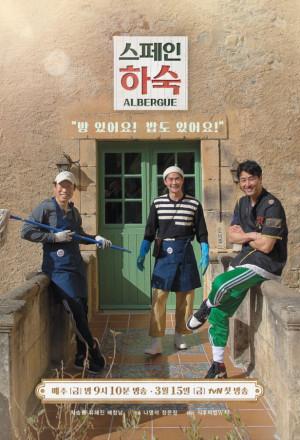 Korean Hostel in Spain (2019)