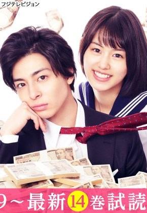 Takane to Hana (2019)