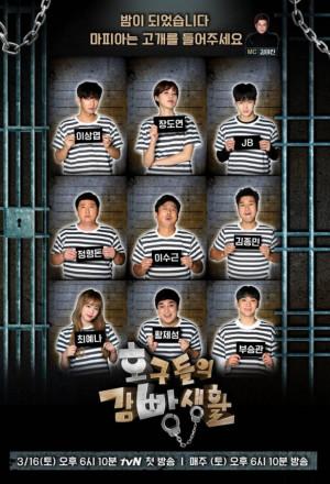Mafia Game in Prison (2019)