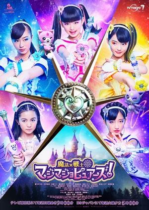 Mahou x Senshi Magi Majo Pures! (2018)