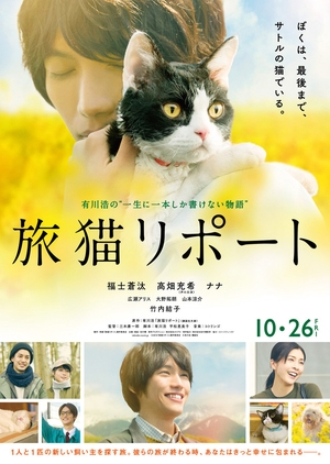 The Travelling Cat Chronicles (2018)