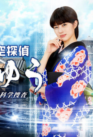 Jikuu Tantei Oyu (2019)